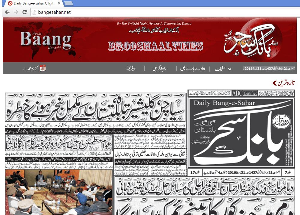 Bang-e-Shahar banned